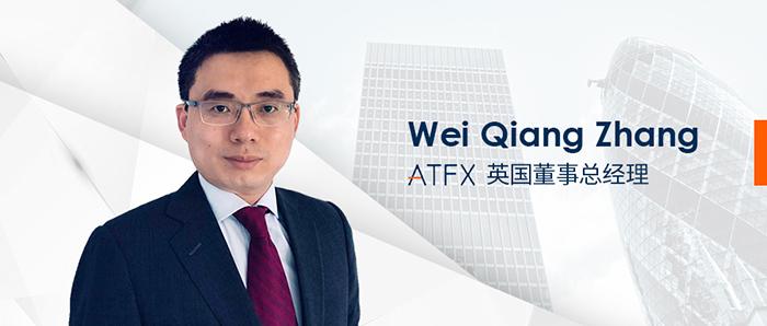 ATFX英国董事总经理Wei Qiang Zhang