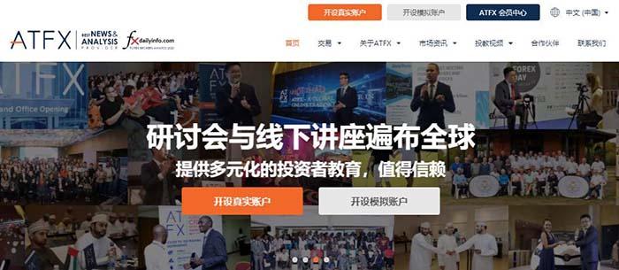 官宣!ATFX中文简体官网大提速!