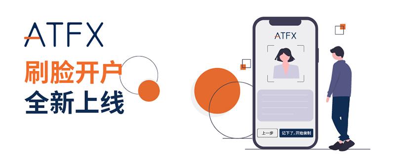ATFX金融科技走在行业最前线,备受到国际媒体关注